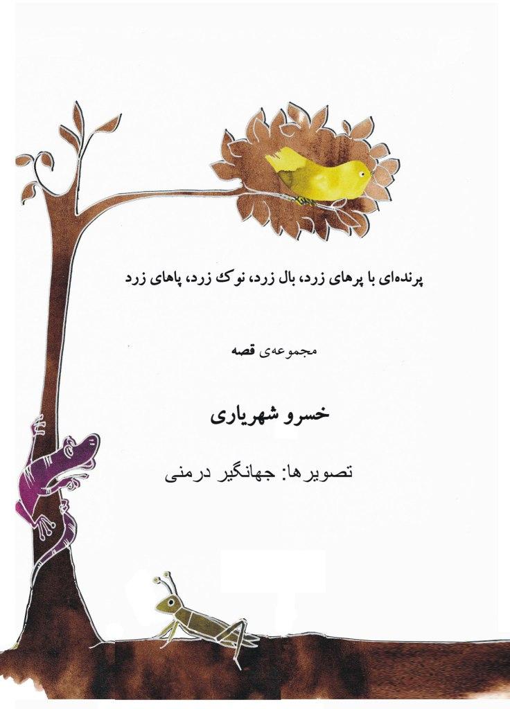 yellow-Bird-cover-werbung